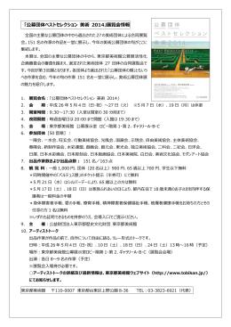 「公募団体ベストセレクション 美術 2014」展覧会情報