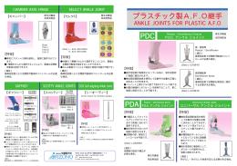 プラスチック製A.F.O継手 PDC