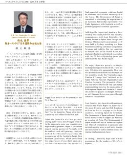 秋元 義孝 駐オーストラリア日本国特命全権大使