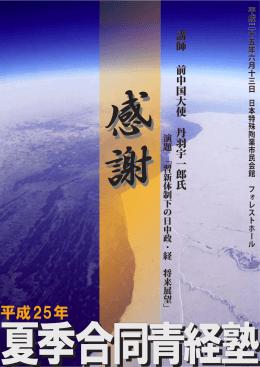 平成25年 - 青年経営者研修塾