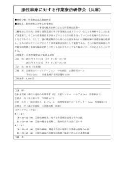 脳性麻痺に対する作業療法研修会(兵庫)