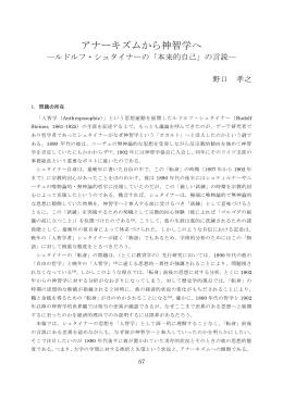 アナーキズムから神智学へ - 東京大学学術機関リポジトリ