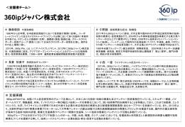 360ipジャパン株式会社 - Jump Start Nippon