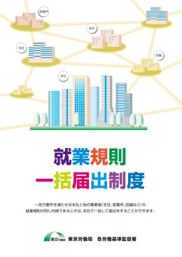 就業規則 一括届出制度 - 東京労働局