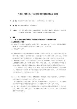 平成26年1月22日会議録(PDF形式:122KB)