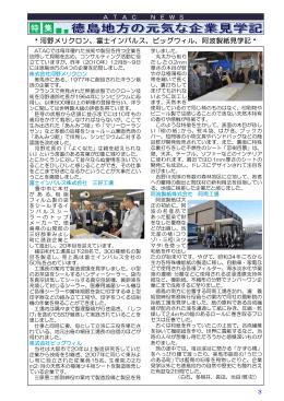 徳島地方の元気な企業見学記