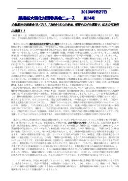 第14号 - 東京私立学校教職員組合連合