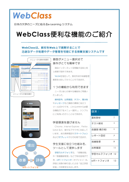 WebClass便利な機能のご紹介