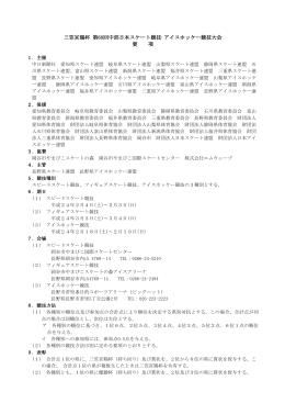 三笠宮賜杯 第60回中部日本スケート競技·アイスホッケー競技大会 要 項