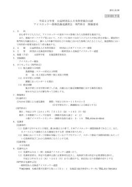 平成23年度 公益財団法人日本体育協会公認 アイスホッケー指導員