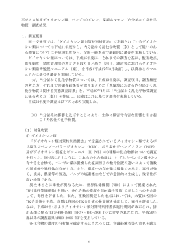 (a)ピレン・環境ホルモン