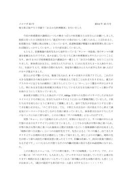 メルマガ 33 号 2014 年 10 月号 埼玉県立坂戸ろう学園で「おさかな料理