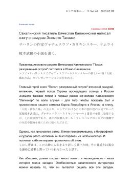Сахалинский писатель Вячеслав Каликинский написал книгу о
