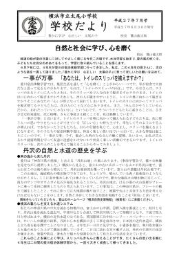 平成27年7月号 [246KB pdfファイル]