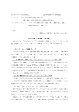 まとめ グループ1(齋藤仁志・平野貞二・堀井惠子・松本一見) キーワード