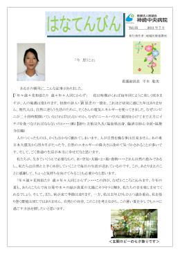 はなてんびんVol.35(2011年7月発行)