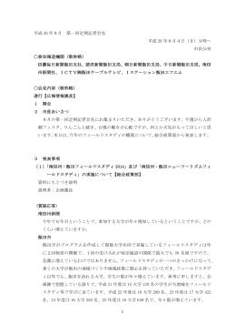 記者会見の概要 (PDFファイル/132KB)