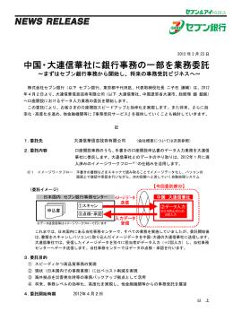 中国・大連信華社に銀行事務の一部を業務委託(PDF