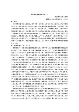 大連企業実務研修を終えて 富山県立大学工学部 機械システム工学科 4