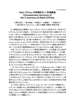 Rab2 GTPase の特徴的な C 末端構造 Characteristic structure of the