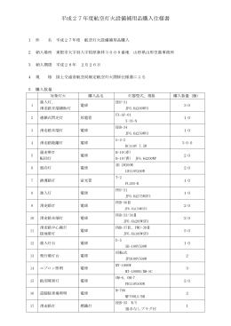 仕様書(PDFファイル、65KB)