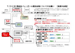 7/24(日)県総体バレーボール競技会場についてのお願い 【高根中会場】