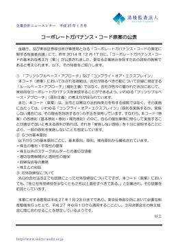 コーポレートガバナンス・コード原案の公表