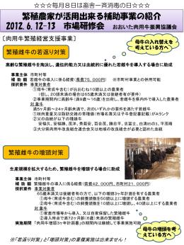 繁殖農家が活用出来る補助事業の紹介 2012.6.12