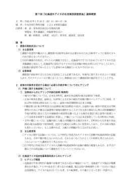 第7回『北海道外アイヌの生活実態調査部会』議事概要
