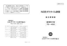 JDPA W-12 NS形ダクタイル鉄管 呼び径75~450 発行年月:H25.5