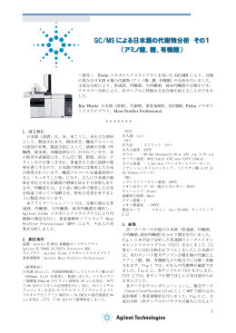 GC/MS による日本酒の代謝物分析 その1 (アミノ酸、糖、有機酸)