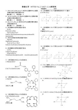 無機化学 無機化学 小テスト No.2-6(H26-12