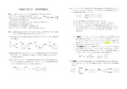有機応用化学 演習問題(2)