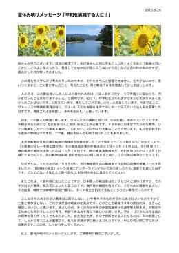 夏休み明けメッセージ「平和を実現する人に!」