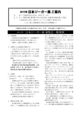 2015年日本ジーガー展 ご案内