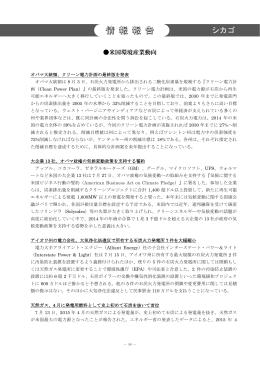 米国環境産業動向 - 日本産業機械工業会