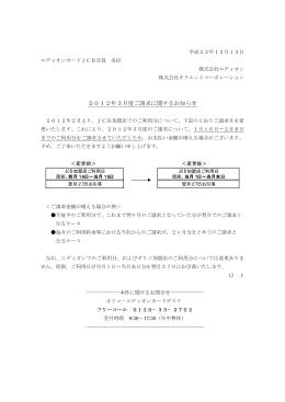 2012年3月度ご請求に関するお知らせ