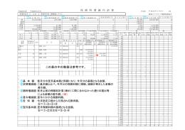 増減内訳書の見方(PDF/121KB)