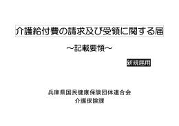 記載要領(新規届用) - 兵庫県国民健康保険団体連合会
