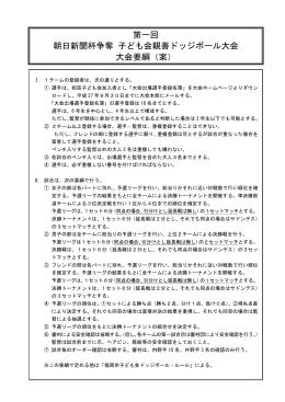 こちらからダウンロード - 朝日新聞杯争奪 子ども会親善ドッジボール大会