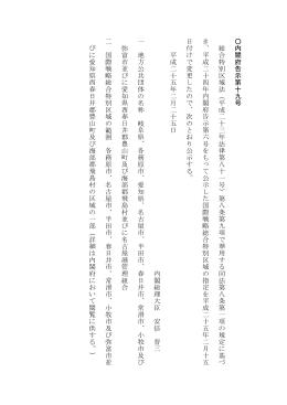 (平成25年内閣府告示第19号~21号)(PDF形式:84KB)