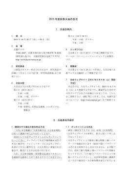 2015 年度秋季大会の告示