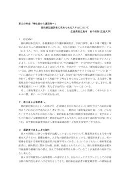 「奉仕員から通訳者へ」 要約筆記通訳者に求められるスキルについて