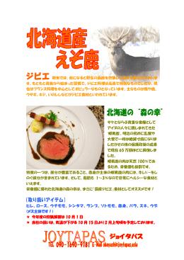 【印刷用PDF】北海道産 えぞ鹿パンフ