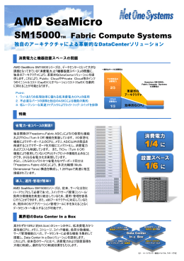 AMD SeaMicro SM15000 シリーズパンフレット