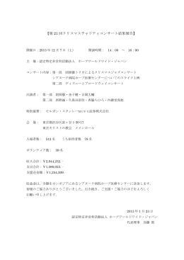 2013年 結果報告書