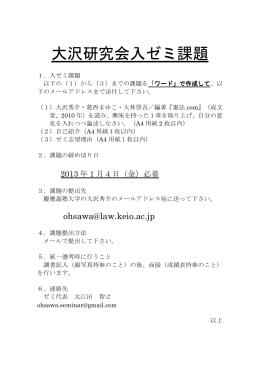 大沢秀介研究会(日本国憲法・アメリカ合衆国憲法)