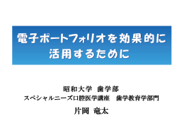 片岡 竜太 - 昭和大学歯学部 スペシャルニーズ口腔医学講座歯学教育学