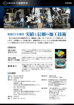 昭和21年創業 実績と信頼の加工技術