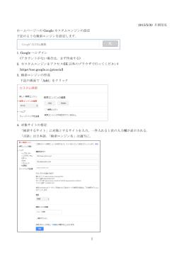 1 2015/5/30 片岡信弘 ホームページへの Google カスタム